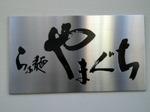 yamaguti1.jpg