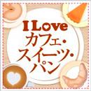 I Love カフェ・スイーツ・パン