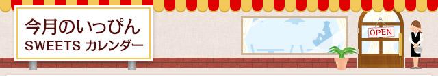 石臼引きした宇治抹茶の爽やかな余韻が強く残るクッキー 今月のいっぴん SWEETS カレンダー