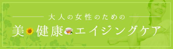 美・健康・エイジングケア