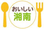湘南そだち米 ~ JA 湘南(平塚市)~