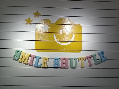 8月オープン☆大磯のハウス系フォトスタジオ☆スマイルシャトル