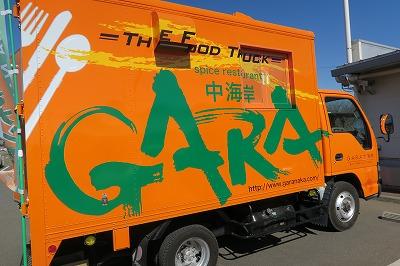 「GARA」 Food Truck 登場!!