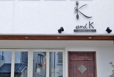 食と美と笑顔が揃う、辻堂東海岸の一軒家カフェ&ヘアサロン「and K」