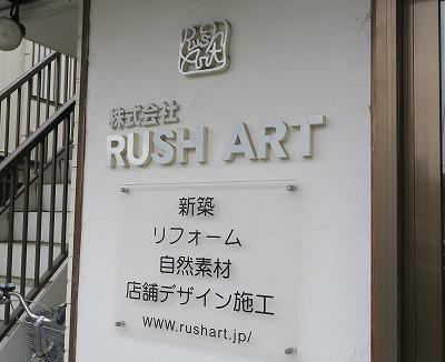 湘南平塚の工務店「Rush Art」(ラッシュアート)
