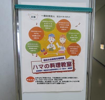 「ハマの料理教室」in Yokohama