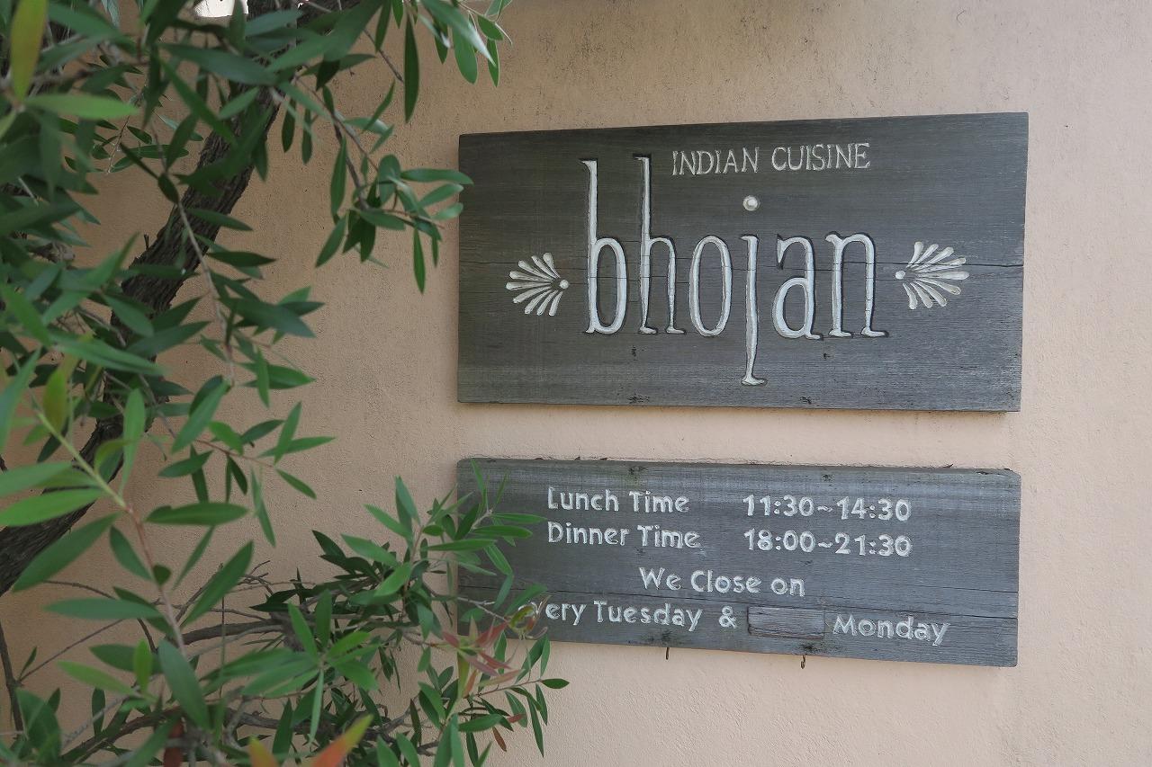 「Bhojan(ボージャン)」