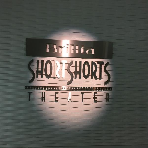 マンションの一角にある短編映画の映画館「ブリリア ショートショート シアター」