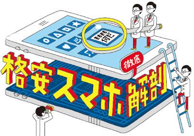 格安スマホ解剖 (湘南 2016年10月29日1410号・平塚498号)