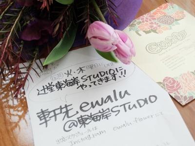 茅ケ崎からお花屋さんがやってきた!軒先ewalu@東海岸STUDIO