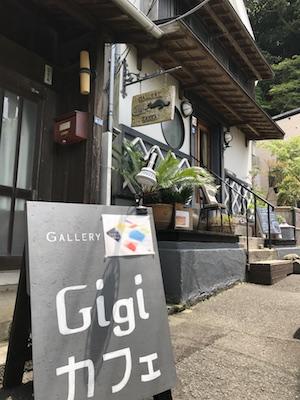 江ノ島の隠れ家的ギャラリー&カフェ