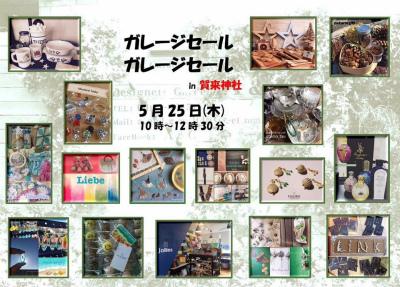 衣替えは鵠沼のガレージセールから始まります! 5月と10月の年2回開催!