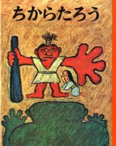 いまえ よしとも ポプラ社 1967/6/1 国語の教科書にあったような。