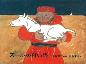 大塚勇三 福音館書店 1967/10/1