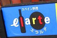 湘南でパエリアが食べたくなったら駅近のコチラ!