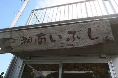「湘南いぶし・がんさんの燻製工房」