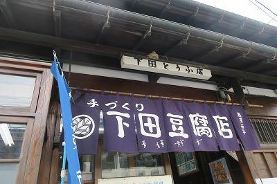 創業明治39年「下田豆腐店」