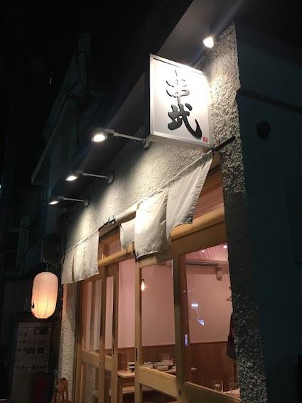 今夏オープン!大船の路地裏居酒屋 串武