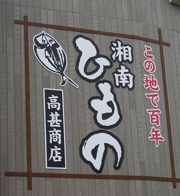 美味しい干物の「高甚商店」