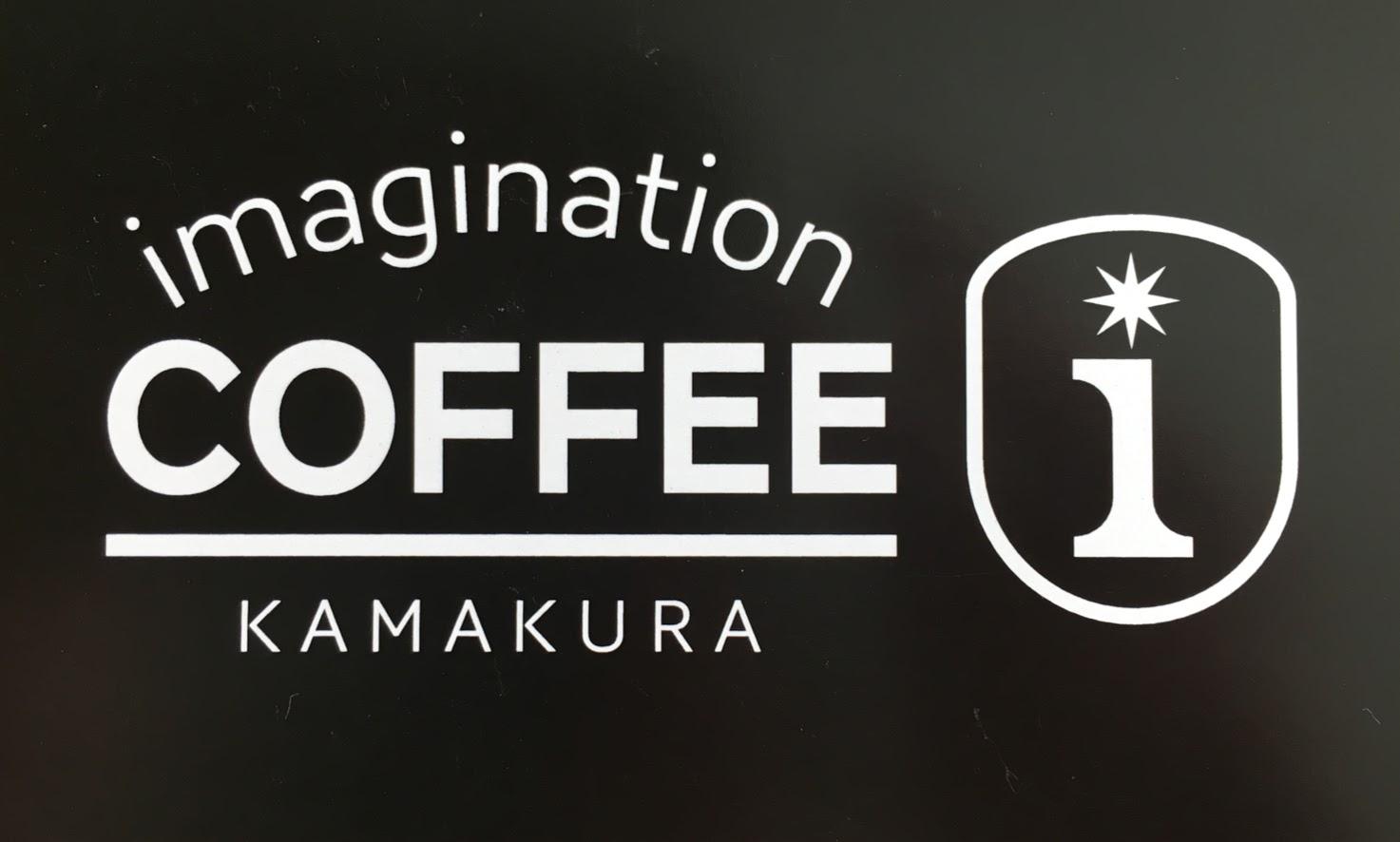 秋のコーヒータイムに、imagination COFFEE
