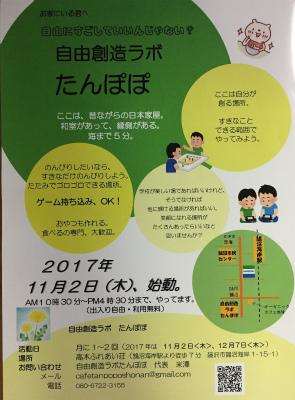不登校の子どもを持つ保護者のための会「カフェたんぽぽ」は藤沢にて笑顔で活動中☆