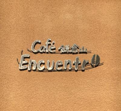週3日のほっこりカフェタイム❤️ Cafe鎌倉山エンクエントロ