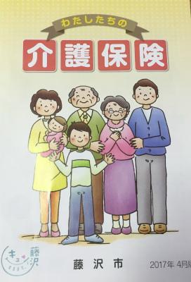 藤沢市で介護認定の申請手続きをしました☆体験談です。