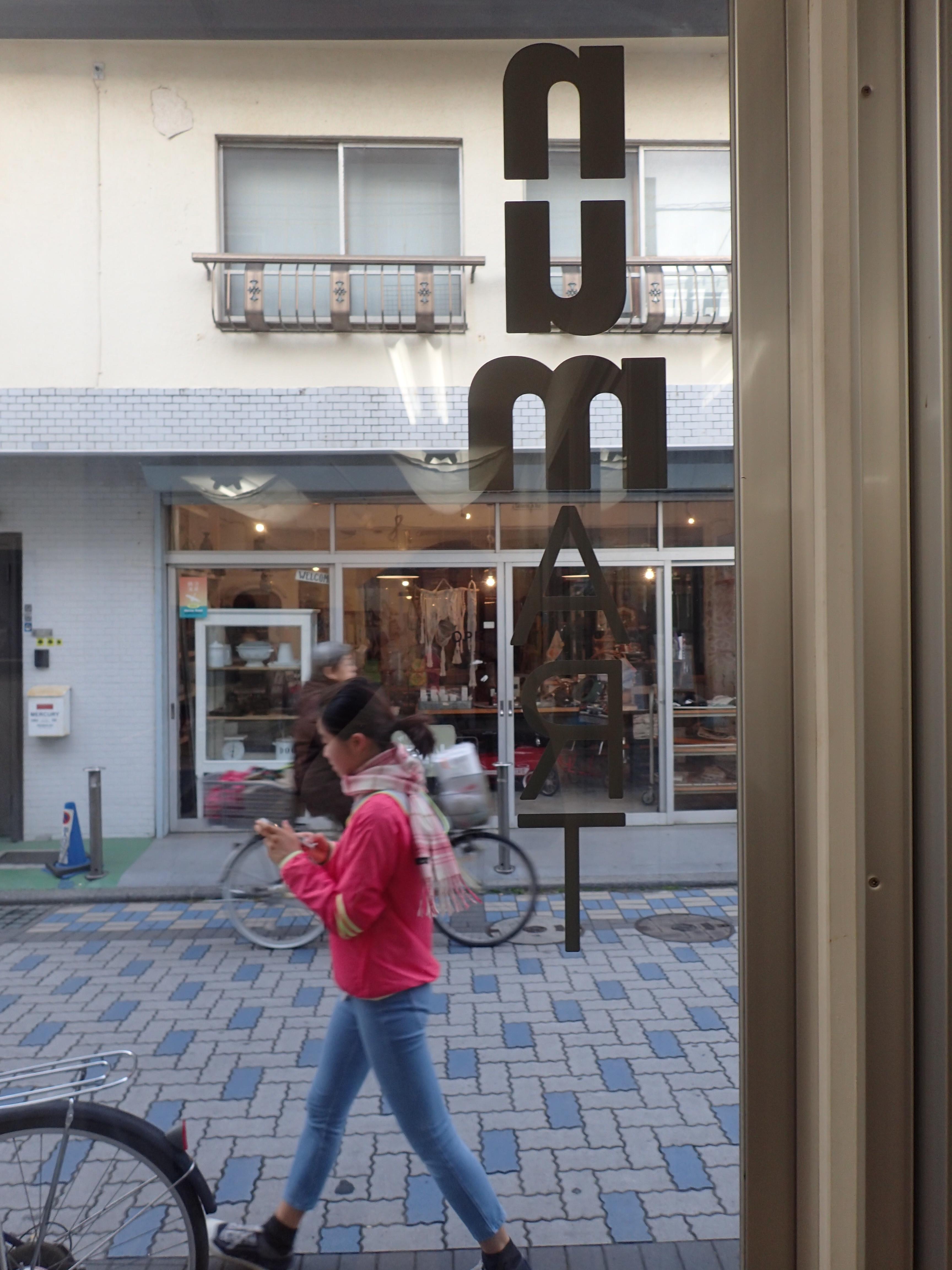 鵠沼海岸駅前のアートスペース『numART』で写真展をみてきました