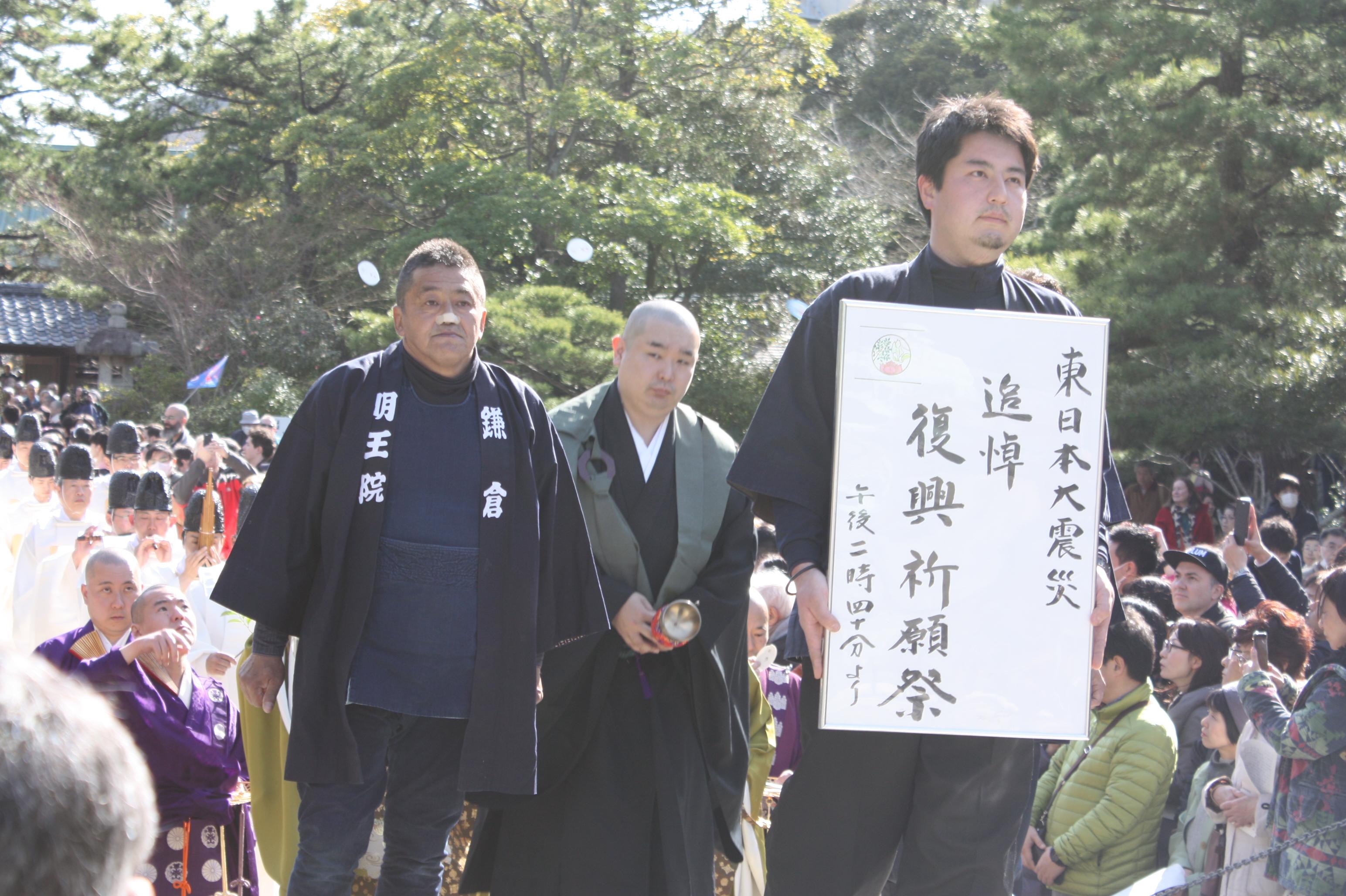 鎌倉大仏殿で東日本大震災追悼・復興祈願祭が行われました