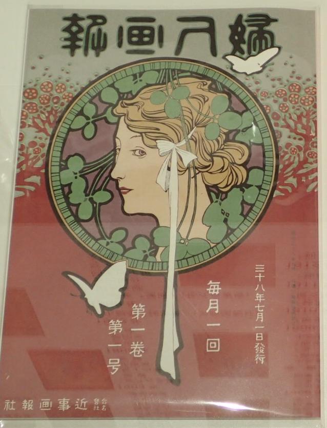 「国木田独歩 茅ヶ崎で過ごした最期の141日」展に行ってきました