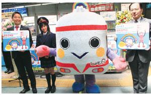 湘南モノレールPASMOサービス開始記念セレモニー開催
