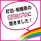 町田・相模原の教育のプロに聞きました! 子どもの未来を考える