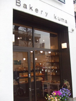 Bakery  Kuma  (ベーカリー クマ)