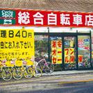 【立川】サイクルスポット