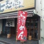 七志 青葉台店