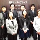 税経センターグループ