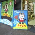 いろいろな清盛に出会う……平野商店街を散歩