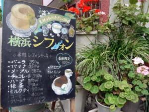 横浜 シフォンケーキ