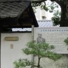 こんな近くに!あの彫刻が。「小平市平櫛田中彫刻美術館」