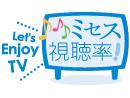 【ミセス視聴率】この夏に見ているドラマは?