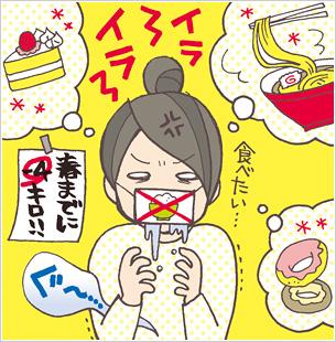 冬太りに喝! 「ダイエット」みんなの果てなき闘いとは!?