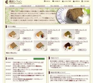 横浜シフォン ホームページ