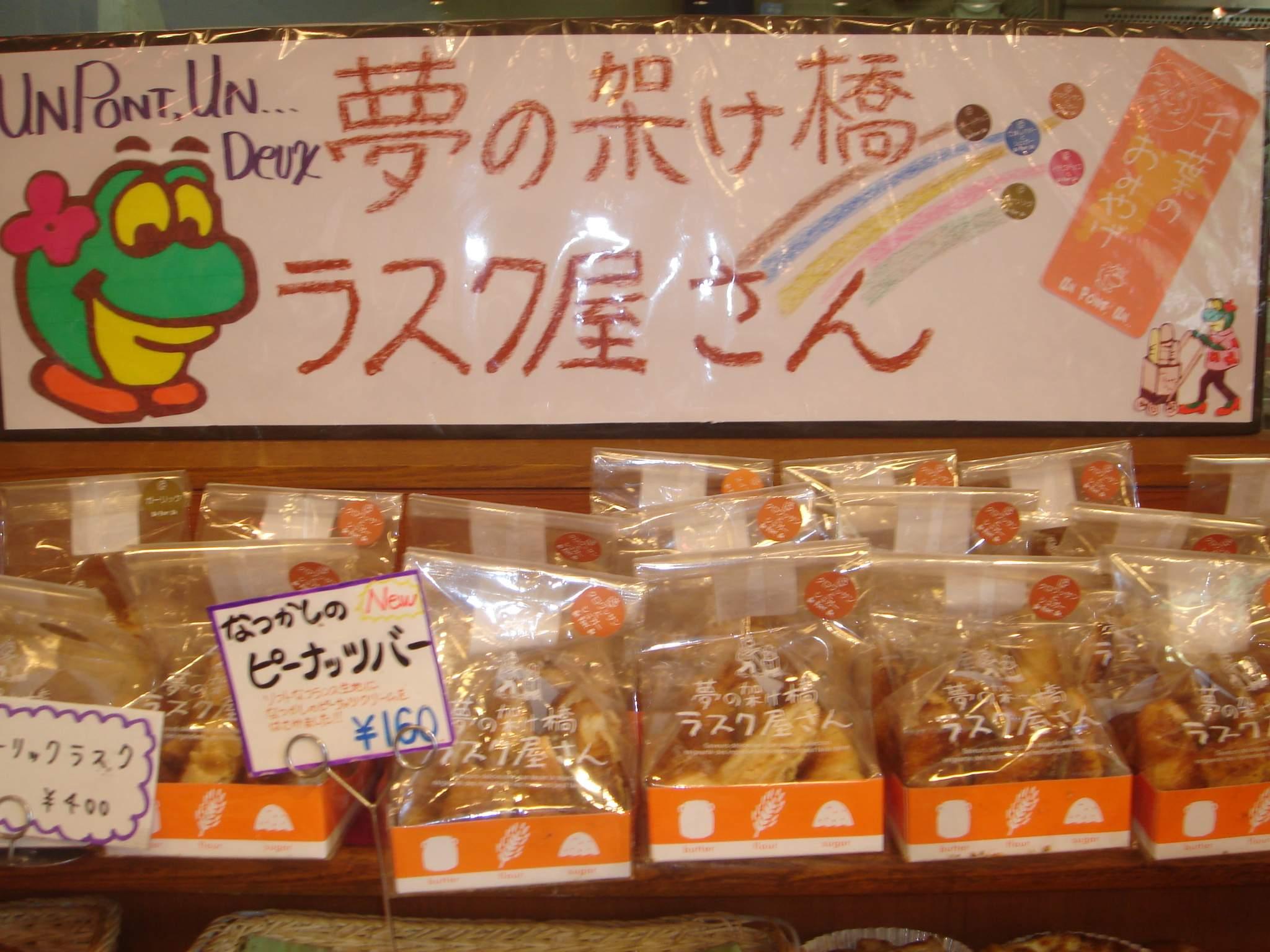 お土産におすすめ~カエルが目印アンポンタンドゥの甘くてさっくさくのラスク!!