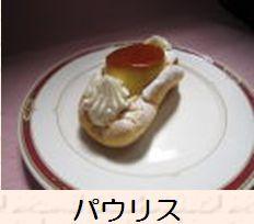 手づくりの洋菓子 コンフェクト ナカジマ