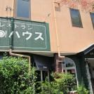砂川で人気のレストラン『ケンハウス』、なんと 2Fはダンススタジオ?!
