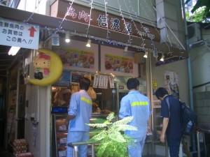 五反田 信濃 屋