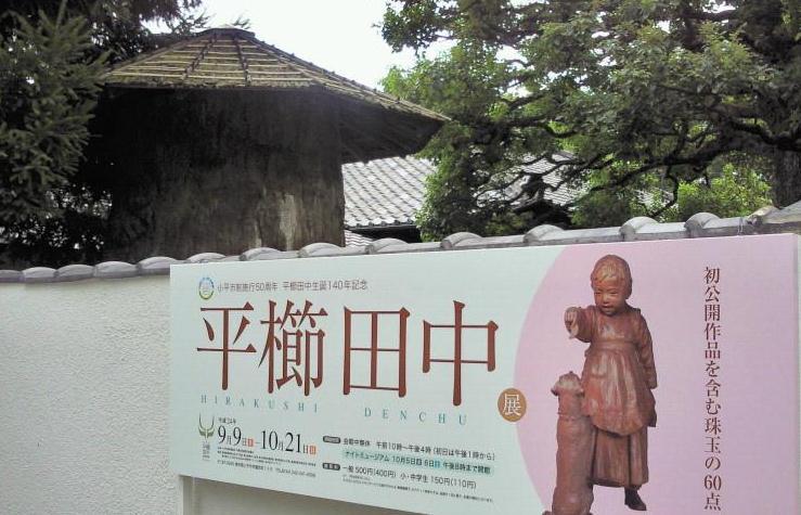 六十、七十は鼻たれ小僧?~小平・平櫛田中彫刻美術館で特別展開催中~