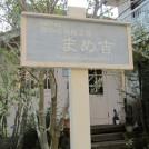 """玉川上水沿いを散歩して見つけた、小さな喫茶店""""まめ吉"""""""