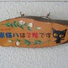谷保駅近くの『犬家猫八』って何屋さんだか知っていますか?