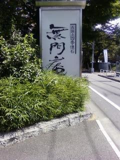 """西国立の懐石料亭""""無門庵""""でお得なランチ"""